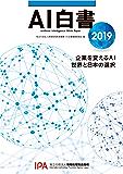 AI白書 2019 (単行本)