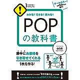 POPの教科書 【1THEMEx1MINUTE お店シリーズ】