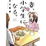 妻、小学生になる。 7 (芳文社コミックス)