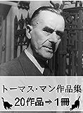 『トーマス・マン作品集・20作品⇒1冊』