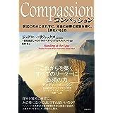 Compassion(コンパッション)――状況にのみこまれずに、本当に必要な変容を導く、「共にいる」力