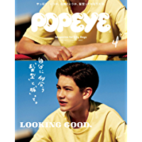 POPEYE(ポパイ) 2020年 4月号 [LOOKING GOOD.] [雑誌]