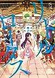 リトル・ロータス 2 (LINEコミックス)