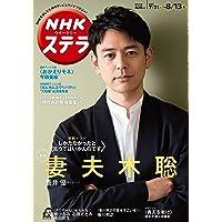 NHKウイークリーステラ 2021年 8/6・8/13合併号