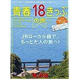 旅と鉄道2021年増刊7月号青春18きっぷの旅 2021-2022