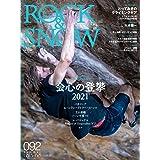 ROCK & SNOW 092「会心の登攀2021」 (別冊山と溪谷)
