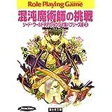 ソード・ワールドRPGリプレイ集バブリーズ編2 混沌魔術師の挑戦 (富士見ドラゴンブック)