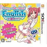 ナナミと一緒に学ぼ! English 上達のコツ ナナミ (CV. 花澤香菜 ) - 3DS