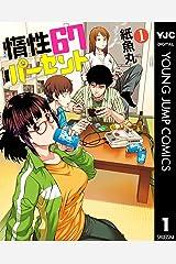 惰性67パーセント 1 (ヤングジャンプコミックスDIGITAL) Kindle版