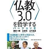 〈仏教3.0〉を哲学する バージョンII