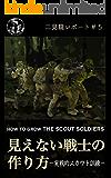 二見龍レポート#5 見えない戦士の作り方ー実戦的スカウト訓練ー
