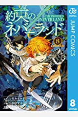 約束のネバーランド 8 (ジャンプコミックスDIGITAL) Kindle版
