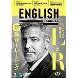 [音声DL付]ENGLISH JOURNAL (イングリッシュジャーナル) 2021年2月号