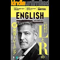 [音声DL付]ENGLISH JOURNAL (イングリッシュジャーナル) 2021年2月号 ~英語学習・英語リスニング…