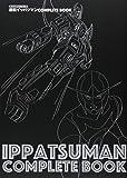 タイムボカンシリーズ 逆転イッパツマンCOMPLETE  BOOK