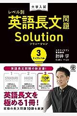 大学入試 レベル別英語長文問題ソリューション3 トップレベル Kindle版