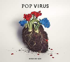 【Amazon.co.jp限定】POP VIRUS(CD+Blu ray+特製ブックレット)(初回限定盤A)(星野源  POP VIRUS オリジナルA4クリアファイル D type付)