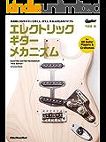 エレクトリック・ギター・メカニズム-New Edition-