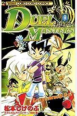 デュエル・マスターズ(9) (てんとう虫コミックス) Kindle版