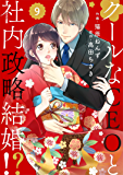 comic Berry's クールなCEOと社内政略結婚!?(分冊版)9話 (Berry's COMICS)