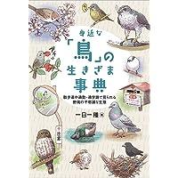 身近な「鳥」の生きざま事典 散歩道や通勤・通学路で見られる野鳥の不思議な生態