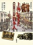 上海に生きた日本人―幕末から敗戦まで 近代上海的日本居留民(1868‐1945)