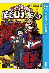 僕のヒーローアカデミア 1 (ジャンプコミックスDIGITAL) Kindle版