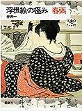 浮世絵の極み 春画 (とんぼの本)