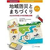 第5版 地域防災とまちづくり -みんなをその気にさせる災害図上訓練 (COPABOOKS自治体議会政策学会叢書)