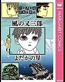 風の又三郎・よだかの星 (マーガレットコミックスDIGITAL)