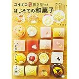 ユイミコ謹製抜き型つき はじめての和菓子 (講談社のお料理BOOK)