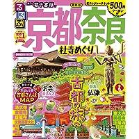 るるぶ京都 奈良 社寺めぐり (るるぶ情報版 近畿 8)