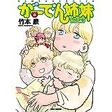 がーでん姉妹 6 (バンブー・コミックス)
