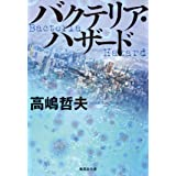 バクテリア・ハザード (集英社文庫)