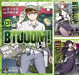 BTOOOM! U-18 (全4巻)(バンチコミックス)