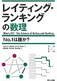 レイティング・ランキングの数理 ―No.1は誰か?―