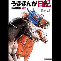 うままんが日記 (サラブレBOOK)