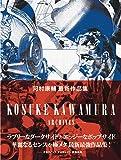 KOSUKE KAWAMURA ARCHIVES (SPACE SHOWER BOOKS)