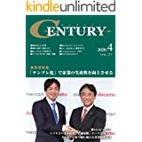 月刊 CENTURY(センチュリー)2020-4月号