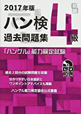 2017年版 ハングル能力検定試験 過去問題集 4級 (「ハングル」能力検定試験(CD付))