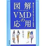 図解VMDの応用―誰でもビジュアルマーチャンダイザーになれる