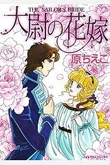 大尉の花嫁 (ハーレクインコミックス) Kindle版