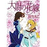 大尉の花嫁 (ハーレクインコミックス)