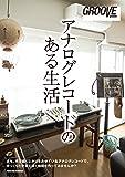 アナログレコードのある生活 (GROOVE presents)