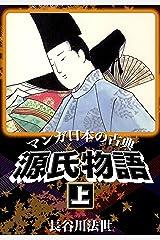 マンガ日本の古典 源氏物語上 Kindle版