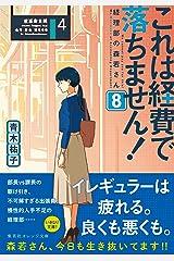 これは経費で落ちません!8 ~経理部の森若さん~ (集英社オレンジ文庫) Kindle版