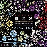 和 の歌─日本の歌によるピアノ作品集