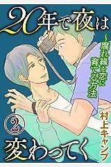 20年で夜は変わってく~腐れ縁を恋に育てる方法~分冊版 : 2 (BL宣言) Kindle版