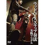 ウッドベース スラップ奏法 実践マニュアル【ベース教則DVD】