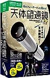 天体望遠鏡ウルトラムーン (科学と学習PRESENTS)